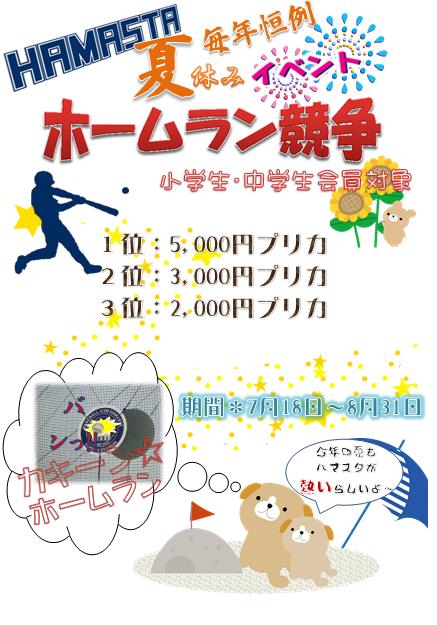 夏2015イベント1