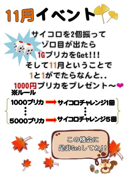 11月イベント画像