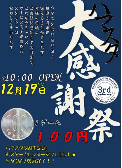 100円POP
