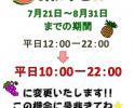 夏休みPOP
